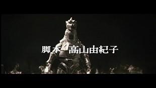 Godzilla JP2