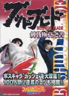 Bushido Blade Schnittbericht Japanversion Schnittberichtecom