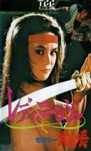 Geheimkommando D-E-A-T-H - Lady Ninja
