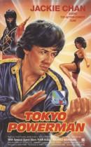 Jackie Chan Powerman