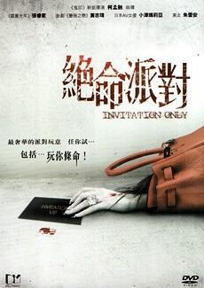 Invitation only schnittbericht hk dvd schnittberichte invitation only stopboris Images